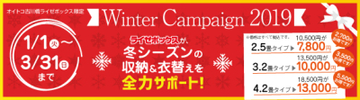 冬シーズンキャンペーン【 関西圏 】