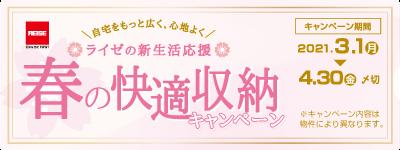 【新生活応援】春の快適収納キャンペーン