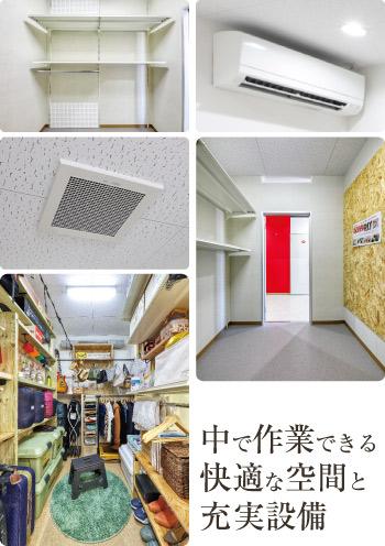 中で作業できる、快適な空間と充実設備