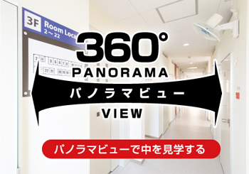 360°パノラマビューで中を見学する