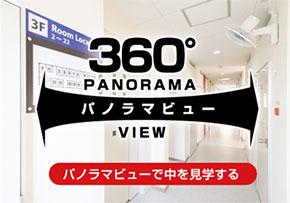 モデル店舗を見てみよう 360°Web見学