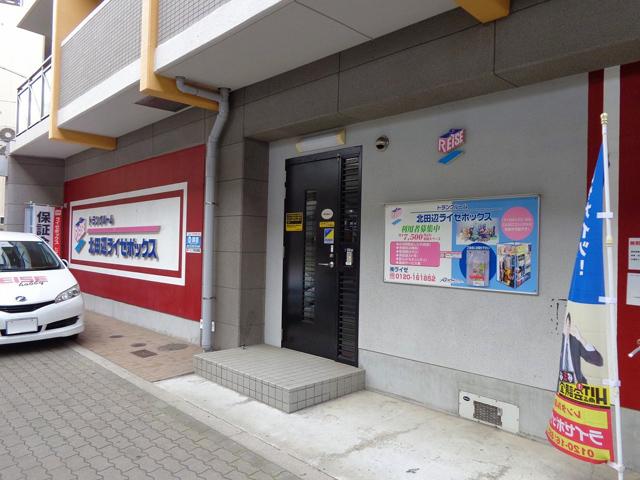 北田辺ライゼボックス