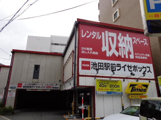 池田駅前ライゼボックス