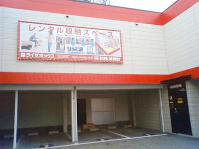 七松町ライゼボックス_物件情報 1
