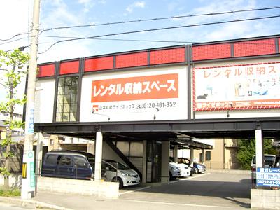 山本丸橋ライゼボックス