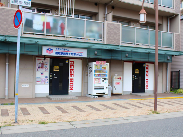 鷹取駅前ライゼボックス