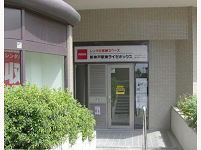 新神戸駅東ライゼボックス_物件情報 1