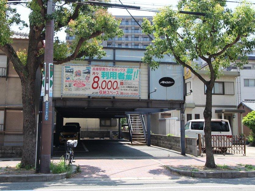 兵庫駅南ライゼボックス