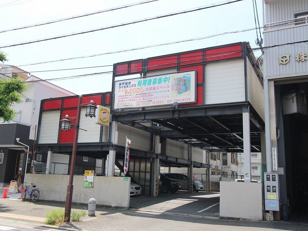 神戸御崎ライゼボックス