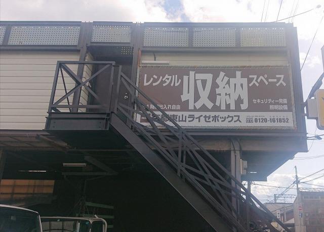 京都東山ライゼボックス